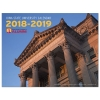 2018-19 ISU Alumni Association Calendar Image